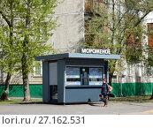 Киоск по продаже мороженого. Открытое шоссе. Район Метрогородок. Город Москва (2017 год). Редакционное фото, фотограф lana1501 / Фотобанк Лори