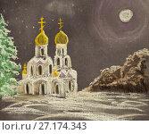 Купить «Заснеженный храм в свете луны. Ночной зимний пейзаж», иллюстрация № 27174343 (c) Олег Хархан / Фотобанк Лори