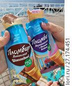 Купить «Крымское мороженое пломбир», эксклюзивное фото № 27174451, снято 21 сентября 2017 г. (c) Юрий Морозов / Фотобанк Лори