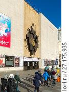 Купить «Театр кукол Образцова в Москве», фото № 27175935, снято 2 ноября 2017 г. (c) Володина Ольга / Фотобанк Лори
