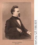 Купить «Константин Дмитриевич Бальмонт. 1908», фото № 27190931, снято 23 февраля 2019 г. (c) Retro / Фотобанк Лори