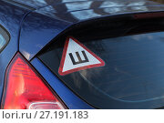 "Купить «Sign ""Studded tires"" on the rear window of a car», фото № 27191183, снято 7 ноября 2017 г. (c) Юлия Бабкина / Фотобанк Лори"