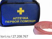 Купить «Аптечка для оказания первой помощи и жгут для остановки кровотечения», фото № 27208767, снято 12 ноября 2017 г. (c) Светлана Евграфова / Фотобанк Лори