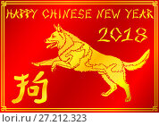 """Купить «Бегущая золотая собака породы немецкая овчарка и иероглиф """"собака"""". Открытка с настроением китайского нового года, иллюстрация.», иллюстрация № 27212323 (c) Анастасия Некрасова / Фотобанк Лори"""