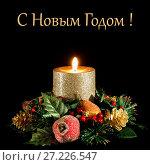 Купить «Рождественский венок и свеча. Новый год и Рождество. Черный фон», фото № 27226547, снято 6 ноября 2017 г. (c) ирина реброва / Фотобанк Лори