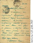 Купить «Письмо с фронта. 1944», фото № 27235707, снято 18 августа 1944 г. (c) Retro / Фотобанк Лори