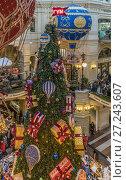 Купить «Новогодняя елка в ГУМе  в Москве», эксклюзивное фото № 27243607, снято 25 ноября 2017 г. (c) Виктор Тараканов / Фотобанк Лори