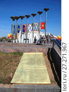 Купить «Светомузыкальный фонтан «Музыка Славы». Район Кузьминки. Город Москва», эксклюзивное фото № 27271967, снято 4 мая 2009 г. (c) lana1501 / Фотобанк Лори