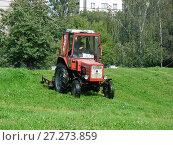 Купить «Скашивание травы трактором в парке. Район Гольяново. Город Москва», эксклюзивное фото № 27273859, снято 4 сентября 2008 г. (c) lana1501 / Фотобанк Лори