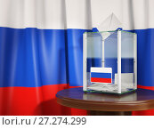 Купить «Ballot box with flag of Russia and voting papers. Russian presidential or parliamentary election.», фото № 27274299, снято 25 мая 2018 г. (c) Maksym Yemelyanov / Фотобанк Лори