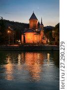 Купить «Ночная Грузия. Тбилиси. Кафедральный собор Сиони», фото № 27290279, снято 22 сентября 2017 г. (c) Яна Королёва / Фотобанк Лори