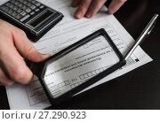 Купить «Налоговая декларация на вменённый доход», эксклюзивное фото № 27290923, снято 6 ноября 2017 г. (c) Игорь Низов / Фотобанк Лори