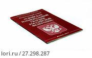 Купить «Закон о Национальной гвардии России», фото № 27298287, снято 9 сентября 2017 г. (c) Александр Сергеевич / Фотобанк Лори