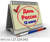 Купить «День России. 12 июня. Государственный праздник», иллюстрация № 27324043 (c) WalDeMarus / Фотобанк Лори