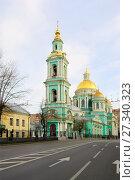 Купить «Москва. Богоявленский кафедральный собор в Елохове», фото № 27340323, снято 24 ноября 2012 г. (c) Зобков Георгий / Фотобанк Лори