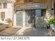 Купить «Старая синагога с изображениями символов колен Израилевыхв центре   Иерусалима. Израиль.», фото № 27343075, снято 7 августа 2014 г. (c) Игорь Рожков / Фотобанк Лори