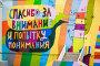 """Купить «Граффити """"Спасибо за внимание и попытку понимания"""" на стене в центре Москвы», эксклюзивное фото № 27344859, снято 21 марта 2014 г. (c) Алёшина Оксана / Фотобанк Лори"""