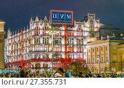 Купить «Москва новогодняя, здание ЦУМа», эксклюзивное фото № 27355731, снято 2 января 2018 г. (c) Виктор Тараканов / Фотобанк Лори