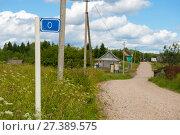 Купить «Дорожный знак пробега, установленный в начале дороги. Нулевой километр», фото № 27389575, снято 6 августа 2017 г. (c) Pukhov K / Фотобанк Лори