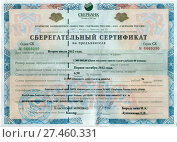 Купить «Сберегательный сертификат», фото № 27460331, снято 26 мая 2020 г. (c) Игорь Боголюбов / Фотобанк Лори