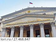Генеральная прокуратура Российской Федерации (2018 год). Редакционное фото, фотограф Юрий Морозов / Фотобанк Лори