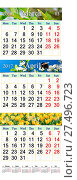 Купить «Calendar for March April and May 2017 with spring pictures», фото № 27496723, снято 29 мая 2020 г. (c) easy Fotostock / Фотобанк Лори
