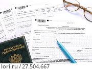 Купить «Заявление о предоставлении налоговой льготы по транспортному налогу, земельному налогу, налогу на имущество физических лиц», фото № 27504667, снято 21 января 2018 г. (c) EgleKa / Фотобанк Лори