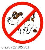 Купить «A sign that forbids walking with dogs», иллюстрация № 27505763 (c) Сергей Лаврентьев / Фотобанк Лори