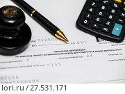 Купить «Время оплаты налогов. Печать предпринимателя, шариковая ручка, калькулятор и налоговая декларация на вменённый доход», эксклюзивное фото № 27531171, снято 29 января 2018 г. (c) Игорь Низов / Фотобанк Лори