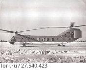 Купить «Вертолёт Як-24 разработки ОКБ Яковлева продольной схемы», фото № 27540423, снято 24 февраля 2019 г. (c) Retro / Фотобанк Лори