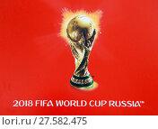 Купить «КУбок мира ФИФА», фото № 27582475, снято 5 февраля 2018 г. (c) Сергей Афанасьев / Фотобанк Лори