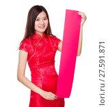 Купить «Chinese Woman hold with blank chinese Fai Chun», фото № 27591871, снято 21 июля 2019 г. (c) PantherMedia / Фотобанк Лори