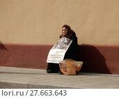Купить «Нищая женщина просит милостыню на улице в Москве», эксклюзивное фото № 27663643, снято 10 сентября 2017 г. (c) lana1501 / Фотобанк Лори