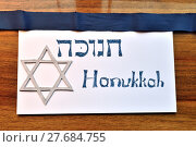 Купить «Hanukkah, or Chanukah background», фото № 27684755, снято 19 февраля 2018 г. (c) PantherMedia / Фотобанк Лори