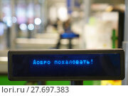 "Купить «The inscription ""welcome"" to the cash register in the store», фото № 27697383, снято 23 января 2018 г. (c) Андрей Шалари / Фотобанк Лори"