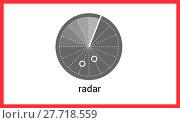Купить «Radar contour outline vector icon», фото № 27718559, снято 20 июля 2018 г. (c) PantherMedia / Фотобанк Лори