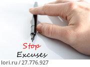Купить «Stop excuses text concept», фото № 27776927, снято 23 октября 2018 г. (c) PantherMedia / Фотобанк Лори