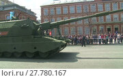 Купить «MOSCOW, RUSSIA - MAY 09: The parade of military equipment during the celebrations of the 70th anniversary of the victory over Nazi Germany during the Second World War, Moscow on 09 May 2015, Russia», видеоролик № 27780167, снято 9 мая 2015 г. (c) Алексей Кузнецов / Фотобанк Лори
