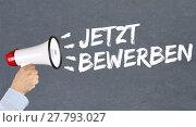 Купить «apply application jobs work jobs job search megafon», фото № 27793027, снято 23 июля 2018 г. (c) PantherMedia / Фотобанк Лори