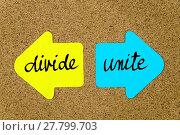 Купить «Message Divide versus Unite», фото № 27799703, снято 21 октября 2018 г. (c) PantherMedia / Фотобанк Лори