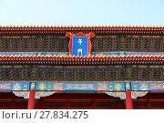 Купить «Forbidden City Beijing», фото № 27834275, снято 11 декабря 2018 г. (c) PantherMedia / Фотобанк Лори