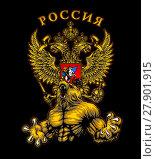 Купить «Русский медведь», эксклюзивная иллюстрация № 27901915 (c) Александр Павлов / Фотобанк Лори