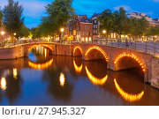 Купить «Night city view of Amsterdam canal and bridge», фото № 27945327, снято 17 января 2019 г. (c) PantherMedia / Фотобанк Лори