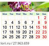 Купить «calendar for April 2017 with lilac bush», фото № 27963659, снято 21 февраля 2019 г. (c) PantherMedia / Фотобанк Лори