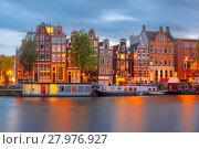 Купить «Night city view of Amsterdam canal with dutch houses», фото № 27976927, снято 17 января 2019 г. (c) PantherMedia / Фотобанк Лори