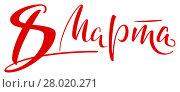 Купить «8 марта текст для поздравительной открытки», иллюстрация № 28020271 (c) Алексей Григорьев / Фотобанк Лори