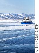 Купить «Boat on an air cushion Khivus transports tourists on the ice of the frozen Lake Baikal», фото № 28043479, снято 11 февраля 2018 г. (c) Виктория Катьянова / Фотобанк Лори