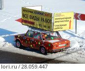 Купить «Машина с рекламной конструкцией, припаркованная на обочине дороги. Окружной проезд. Район Преображенское. Город Москва», эксклюзивное фото № 28059447, снято 21 февраля 2018 г. (c) lana1501 / Фотобанк Лори