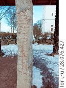 Купить «Rok runestone», фото № 28076427, снято 20 мая 2019 г. (c) easy Fotostock / Фотобанк Лори