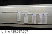 """Купить «Станция """"Хорошёвская"""" Московского метрополитена. Таблички с указанием станций и переходов на путевой стене», фото № 28087307, снято 27 февраля 2018 г. (c) Александр Замараев / Фотобанк Лори"""
